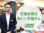 交通会館の楽しい本屋さん 〜 三省堂書店 有楽町店 〜