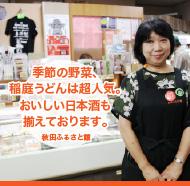 季節の野菜、稲庭うどんは超人気。おいしい日本酒も揃えております。 〜 秋田ふるさと館 〜
