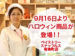 9月16日よりハロウィン商品が登場!! 〜 ペイストリー スナッフルス 有楽町店 〜