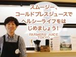スムージー、 コールドプレスジュースで ヘルシーライフをは じめましょう! 〜 FARMERS' JUICE TOKYO 〜