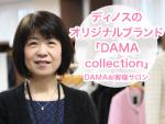 ディノスの オリジナルブランド 「DAMA collection」 〜「DAMAお客様サロン」〜
