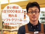 多い時は 1日1000本以上 売れる ソフトクリーム 〜「北海道どさんこプラザ」〜