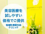 美容医療を試しやすい価格でご提供 〜 有楽町美容外科クリニック 〜