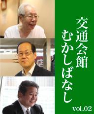 東京交通会館 店主に語ってもらう「交通会館むかしばなし vol.02」