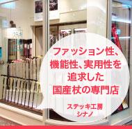 ファッション性、機能性、実用性を追求した国産杖の専門店〜「ステッキ工房シナノ」〜