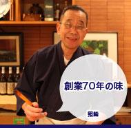 創業70年の味〜「照鮨」〜