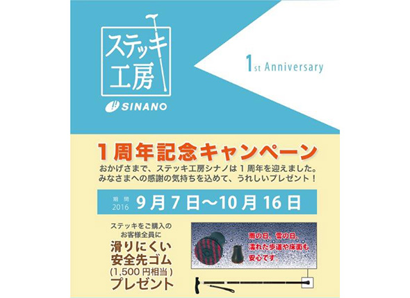 B1Fステッキ工房シナノ1周年記念キャンペーン!