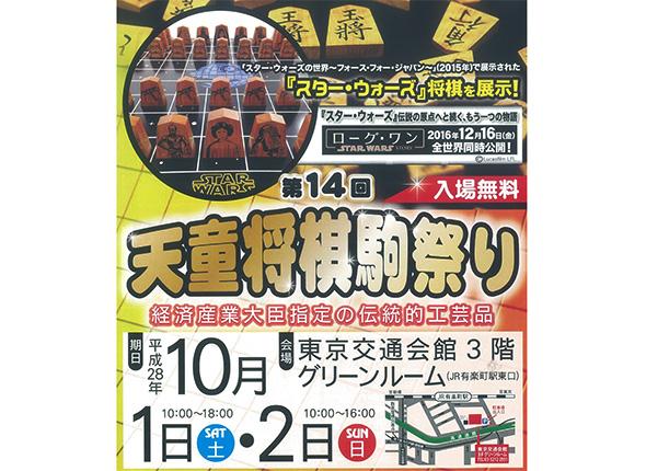 第14回天童将棋駒祭り開催!入場無料~プロ棋士との指導対局や展示・駒制作実演等盛りだくさん~