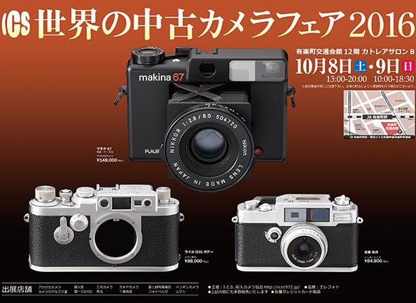 ICS世界の中古カメラフェア2016