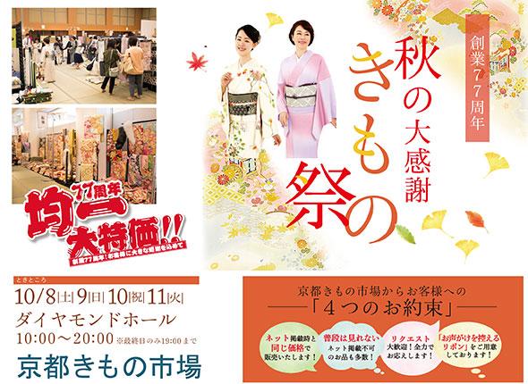 秋の大感謝きもの祭 日本最大級ネットショップ「京都きもの市場」が展示会を開催いたします!