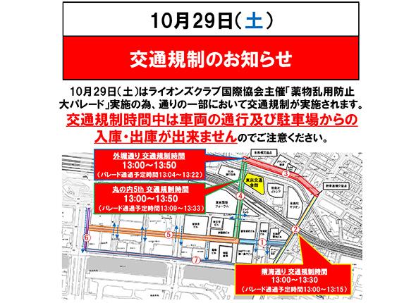 10月29(土)交通規制のお知らせ