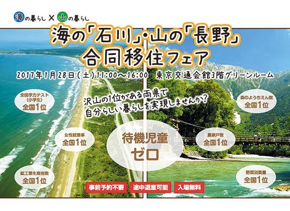 海の「石川」・山の「長野」合同移住フェア