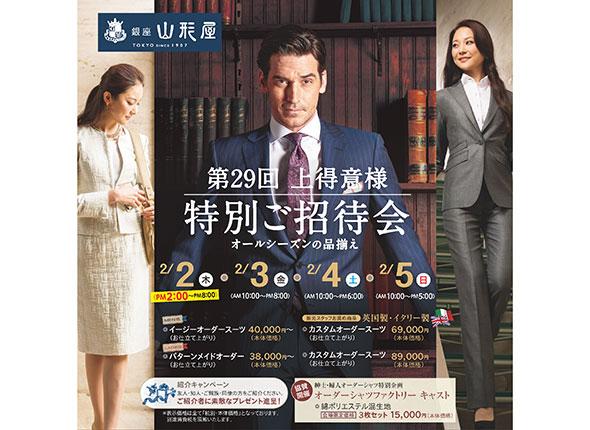 第29回 銀座山形屋 上得意様 特別ご招待会!