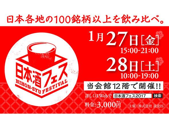 日本酒フェス!日本各地の100銘柄以上を飲み比べ!