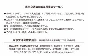 東京交通会館ビル就業者サービス(注意事項)