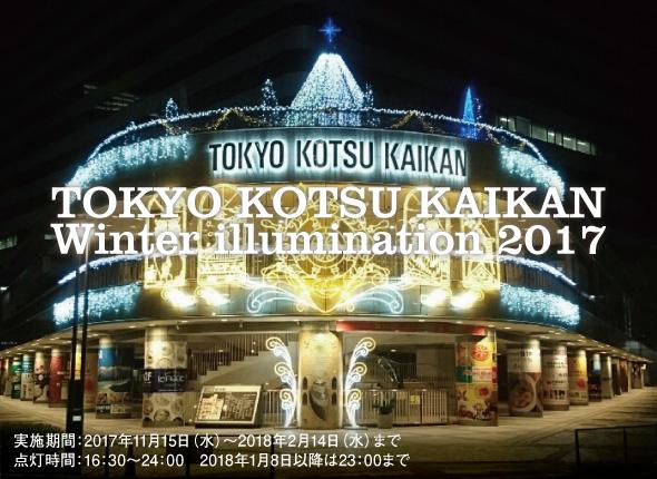 Winter illumination 2017