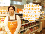 1/24(水)から2/14(水)まで「バレンタインフェア」を開催いたします。 〜 北海道どさんこプラザ 有楽町店 〜