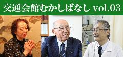 東京交通会館 店主に語ってもらう「交通会館むかしばなし vol.03」