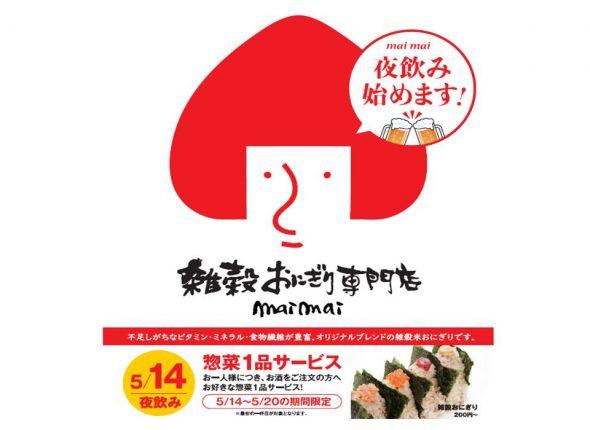5/14惣菜1品サービス