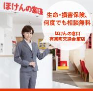 生命・損害保険、何度でも相談無料 〜 ほけんの窓口 有楽町交通会館店 〜