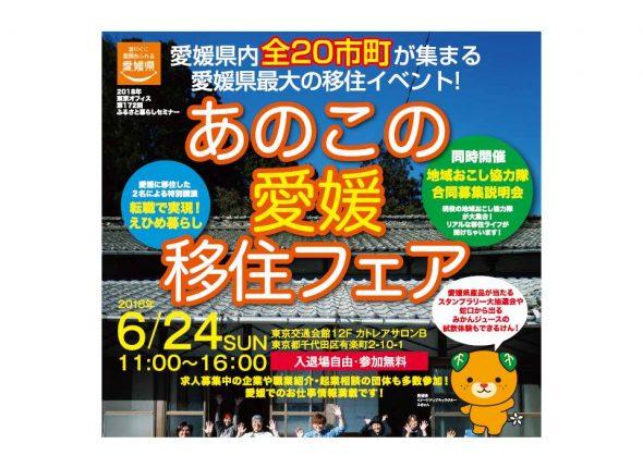 愛媛県内全20市町があつまる移住イベント