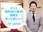 もっと海外旅行(留学)保険を知って欲しい! 〜 TIP JAPAN 〜
