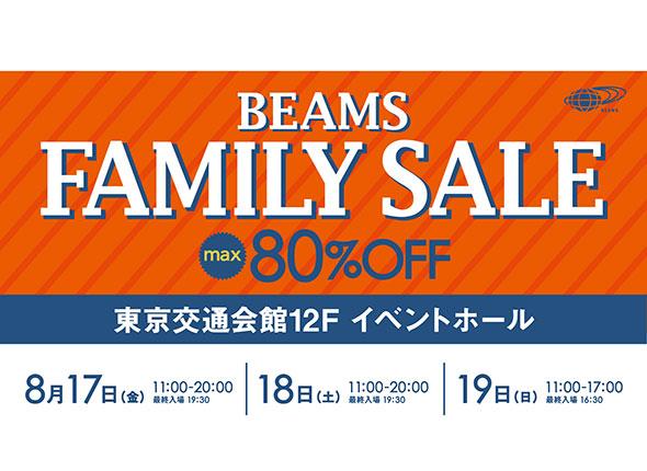 BEAMS FAMILY SALE ビームスファミリーセール
