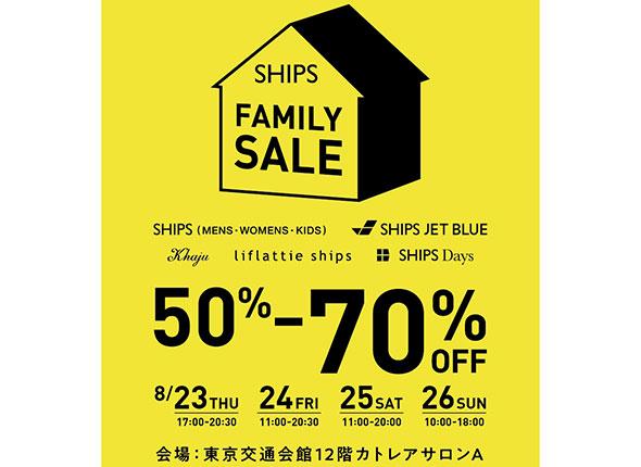 SHIPS ファミリーセール 50-70%OFF