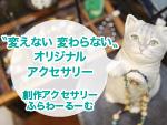 〝変えない 変わらない〟オリジナルアクセサリー 〜 創作アクセサリー ふらわーるーむ 〜