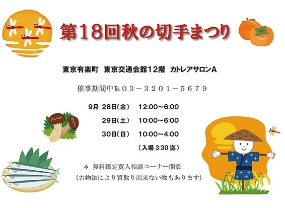 日本郵便切手商協同組合