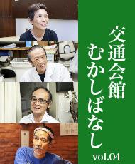 東京交通会館 店主に語ってもらう「交通会館むかしばなし vol.04」