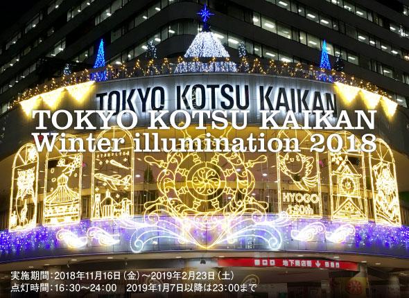 Winter illumination 2018