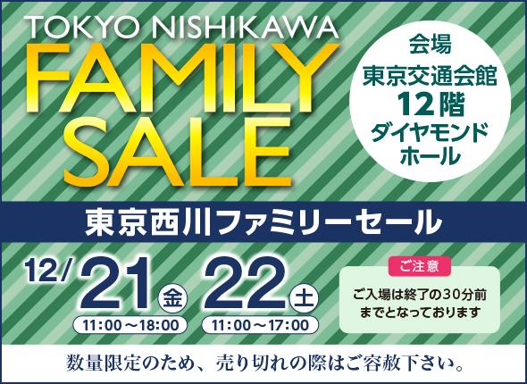 東京西川ファミリーセール