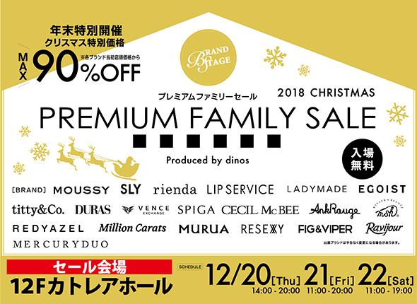 PREMIUM FAMILY SALE