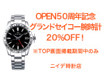OPEN50周年記念 グランドセイコー腕時計20%OFF! - ニイデ時計店