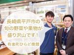 長崎県平戸市の旬の野菜や果物が盛り沢山です! - 有楽町ひらど商館