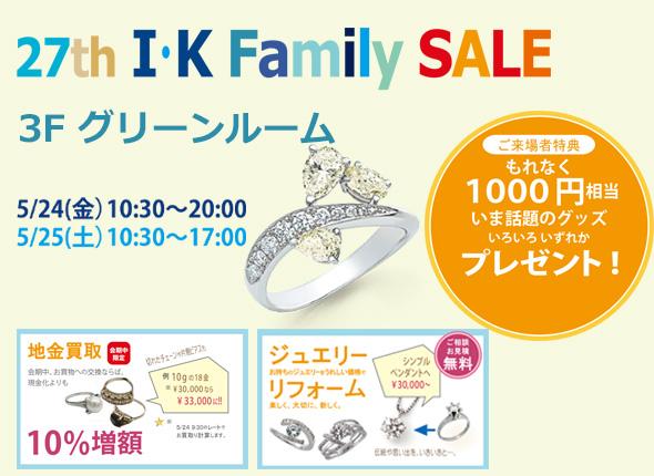 I・K Family SALE