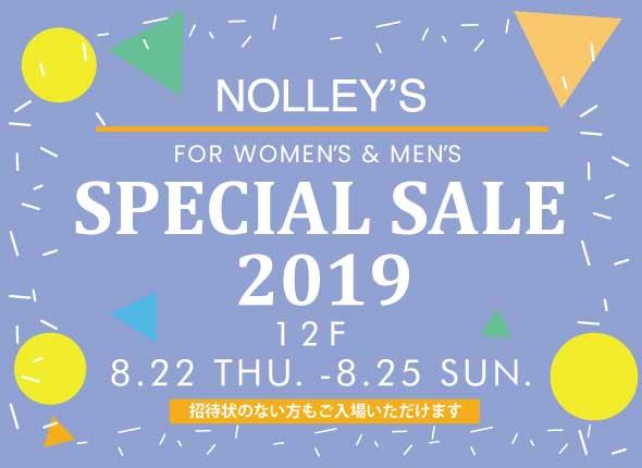 ノーリーズ スペシャルセール 2019