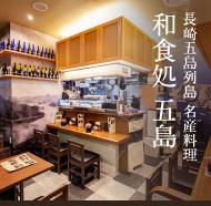 長崎五島列島 名産料理 - 和食処 五島