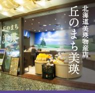 北海道美瑛物産店/軽飲食 - 丘のまち美瑛