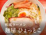 和風ラーメン - 麺屋 ひょっとこ