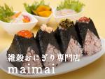 雑穀おにぎり専門店 - maimai