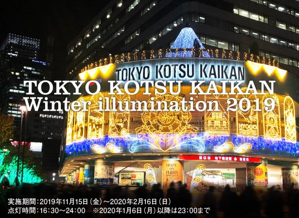 Winter Illumination 2019