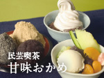 民芸喫茶 - 甘味おかめ