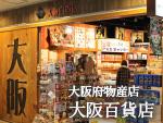 大阪府物産店 - 大阪百貨店