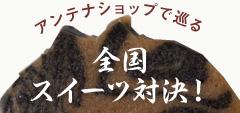 東京交通会館・あるある調査隊「こんな店、こんな逸品 見つけた!」全国 スイーツ対決!