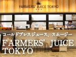 コールドプレスジュース、スムージー - FARMERS' JUICE TOKYO
