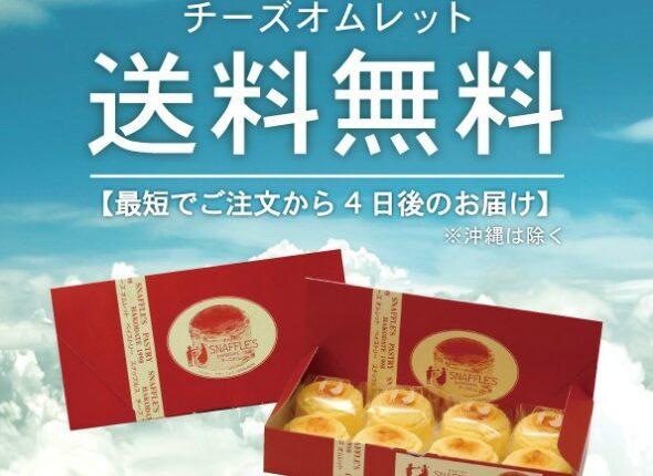 函館西洋洋菓子スナッフルス