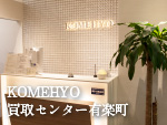 KOMEHYO買取センター有楽町