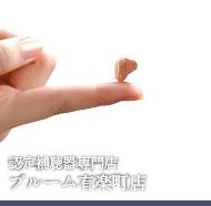 認定補聴器専門店 - ブルーム有楽町店